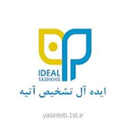 TSH IDAL kit کیت تی اس اچ ایده ال گستر